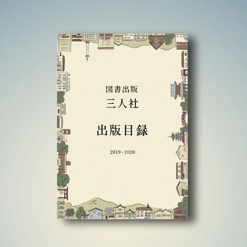図書出版「三人社」出版目録
