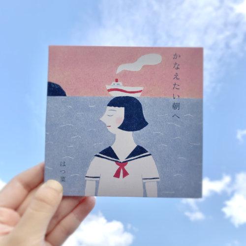CD『かなえたい朝へ』