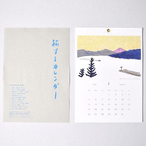 旅するカレンダー