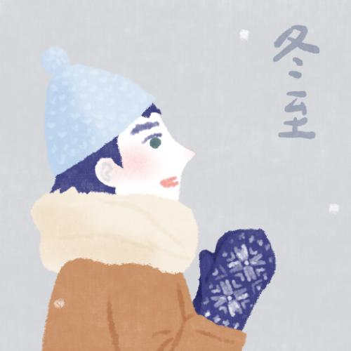 二十四節気 [冬]